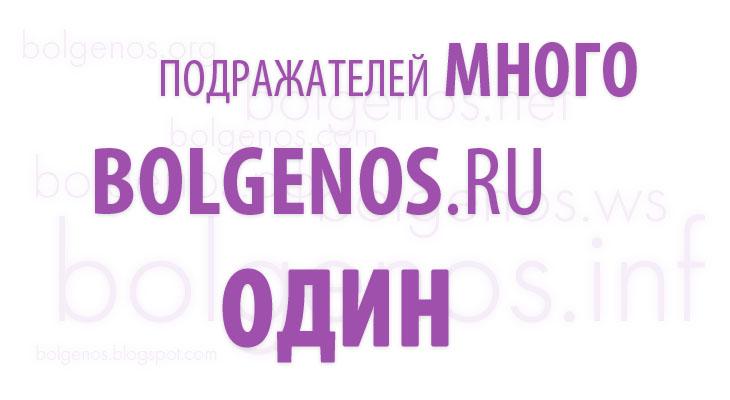 Подражателей много Bolgenos.ru один!