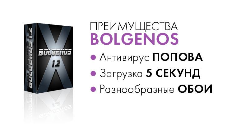 Преимущества Bolgenos