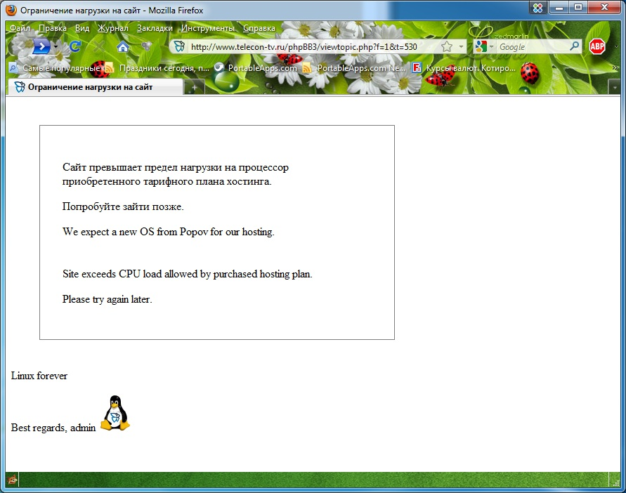 ошибка на сайте телекомпании